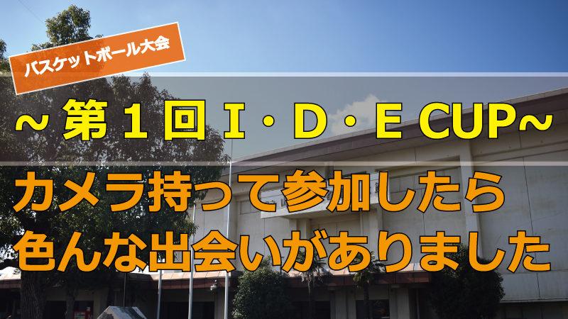 第1回IDECUPにカメラ持って参加しました