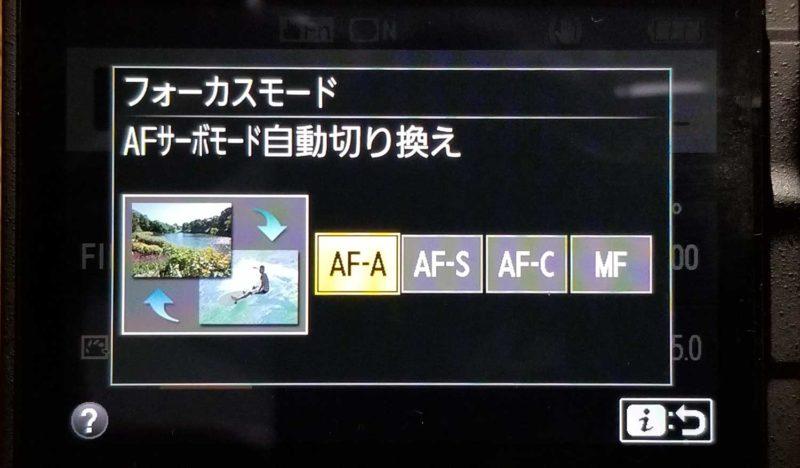 AFサーボモード自動切り替え