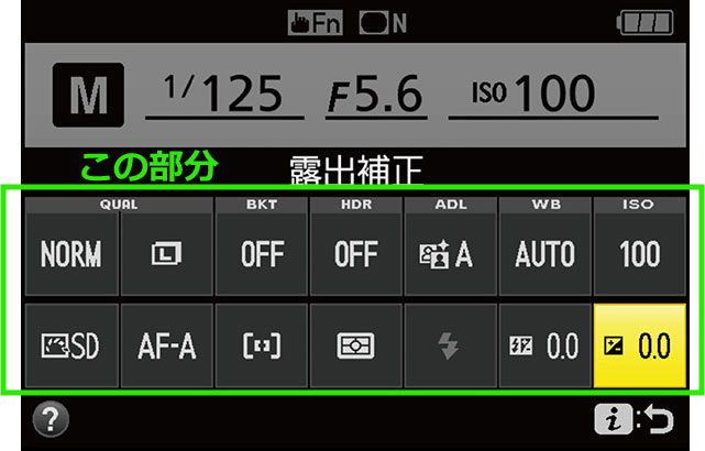 D5600のインフォメーション画