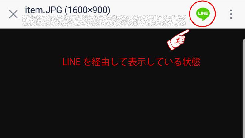 LINEを経由してアクセスしている状態